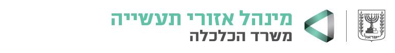 לוגו מנהל אזורי תעשייה